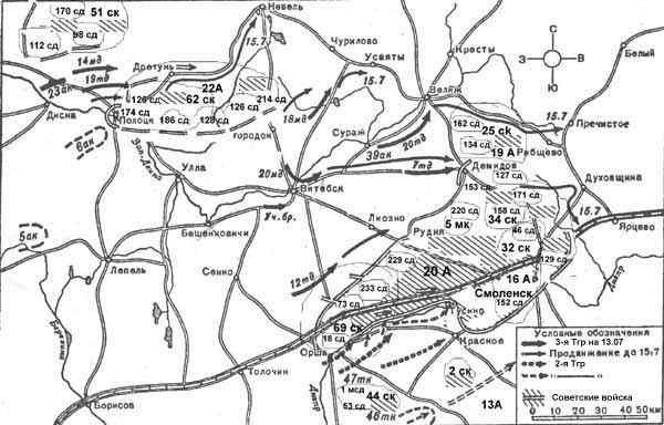 карта Смоленского сражения На